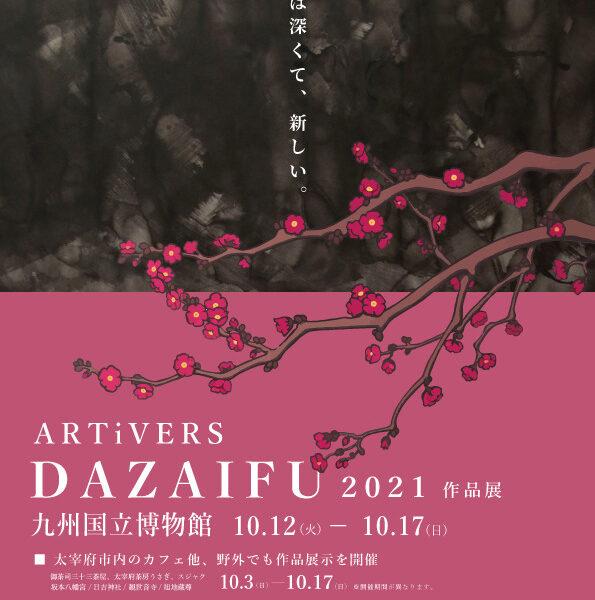 ARTiVERS DAZAIFU 2021 九州国立博物館