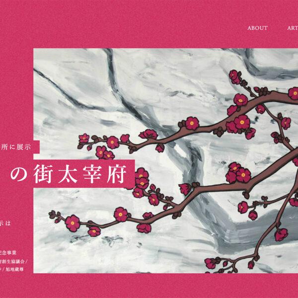 ARTiVERS DAZAIFU 2021 オフィシャルサイト